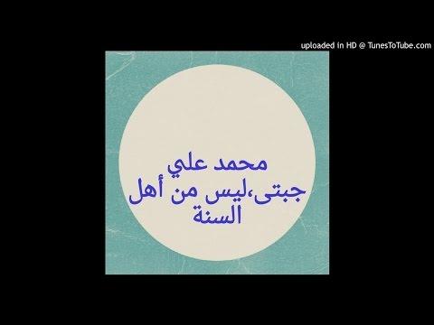 Muhammad Ali Jabata  is not from Ahlu Sunnah [jabata okii se ahlu-sunnah]