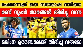 4 BIG IPL UPDATES ON IPL 2020 | TWO PLAYERS BACK CSK TEAM | MALINGA NOT COME MUMBAI TEAM | IPL NEWS