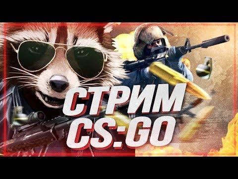 👉СТРИМ CS:GO/КС ГО✌MITYATEAM/ММ/НАПАРНИКИ/🔥ИГРАЮ НА СЕРВЕРЕ GAMEZONE54 - смотри описание🔥