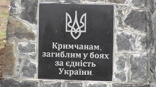 Памятный знак крымчанам погибшим за целостность Украины