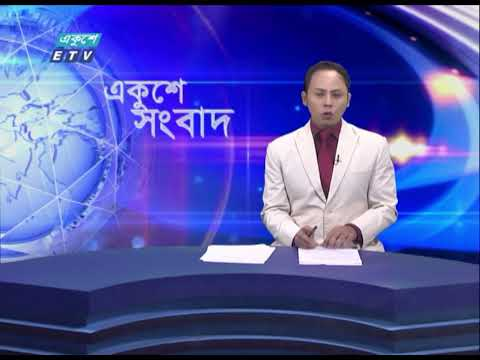 09 PM News || রাত ০৯টার একুশে সংবাদ || 26 July 2021 | ETV News
