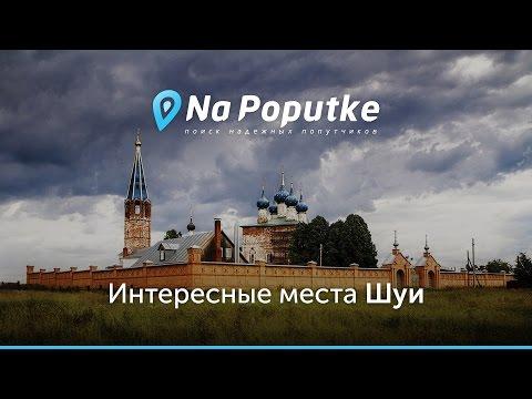 Достопримечательности Шуи. Попутчики из Москвы в Шую.