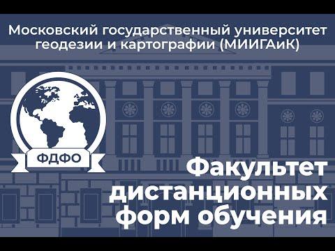 День открытых дверей МИИГАиК. Факультет дистанционных форм обучения