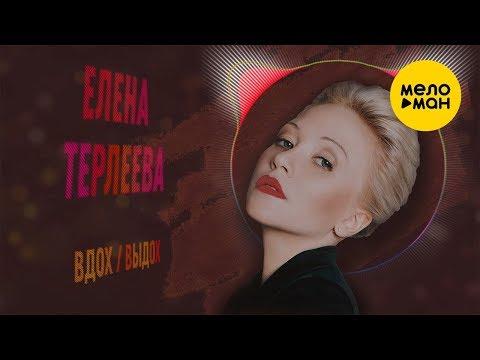 Елена Терлеева  -  Вдох-Выдох (Official Lyric Video)