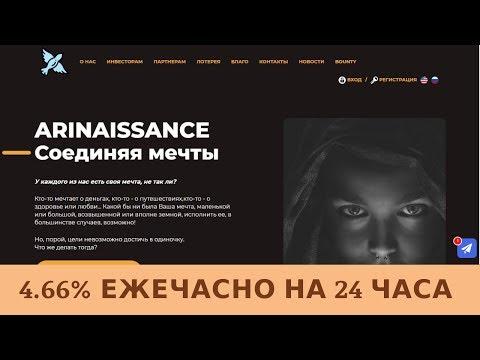 ARINAISSANCE.FUND отзывы 2019, обзор, mmgp, Прибыль 4 66% Ежечасно на 24 часа