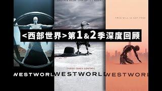 《西部世界》第1和2季超万字回顾,带你入坑第3季!