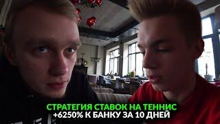 СТРАТЕГИЯ СТАВОК НА ТЕННИС   Казахстан - Россия