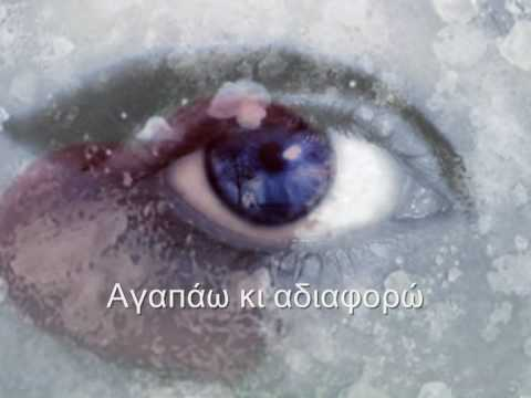 Agapao ki adiaforo - Haris Alexiou