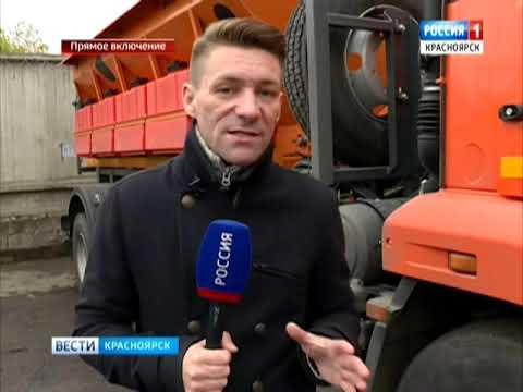 Прямое включение: в Красноярск прибыла первая партия специальной уборочной техники