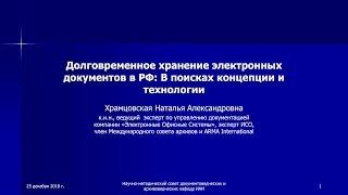 Долговременное хранение электронных документов в РФ: В поисках концепции и технологии