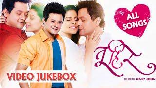 Tu Hi Re Songs 2015 | Video Jukebox | Swapnil joshi | Sai Tamhankar | Tejaswini | Marathi Movie