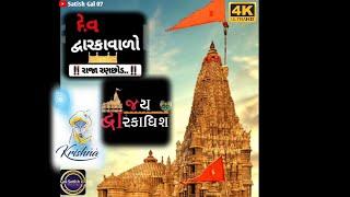 Jai Dwarkadhish new whatsapp status shree krishna govind