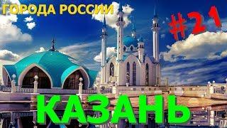 Города России #21.  Казань