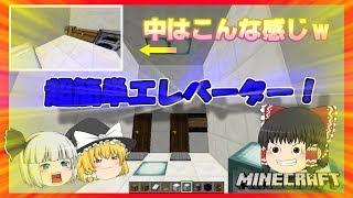 【ゆっくりマイクラ】超簡単‼3分で作くれるエレベーター第二弾!! 進化ver