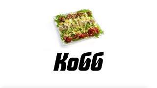 Кобб — рецепт американского салата с авокадо, беконом, яйцом и сыром