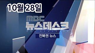 [뉴스데스크] 전주MBC 2020년 10월 28일
