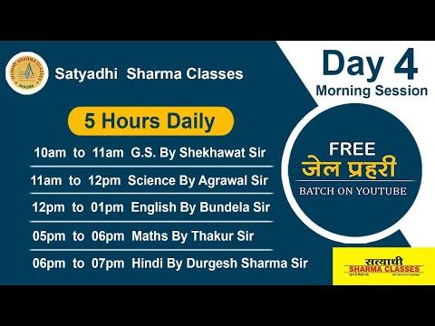 Jail Prahri Free Live Classes /Day 4 /Morning Session