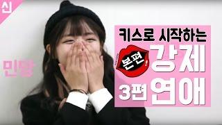 여신BJ와 만나자마자 키스!!! 미녀와 경호원!!! [강제연애 본편]