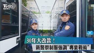 30年大改款!新警察制服強調