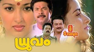 Dhruvam Malayalam Movie - HD   Mammootty , Suresh Gopi , Jayaram - Joshiy