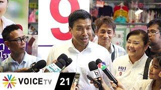 "Tonight Thailand - ""ชัชชาติ"" เหน็บ ""ประยุทธ์"" ทำหนังสือเตือนพรรคตัวเอง - Short clip"