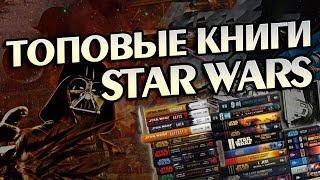 ТОП 10 Лучших Книг Мира Звёздные Войны ????