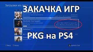 Закачка игр PKG файлами на PS4 PSXdownloadHelper