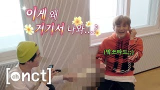 [Bag Search] Special Coverage NCT127 (🌸Why is this coming out from here?🌸) [ENG sub]