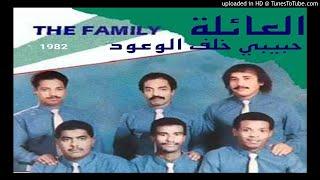 تحميل اغاني فرقة العائلة - عمري ضيعته | Family Band - 3mry '9y3th MP3