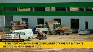Транспортно-логистический центр откроется в пункте пропуска «Каменный Лог»