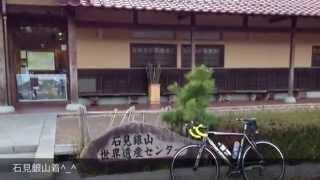 自転車旅島根をロードバイクで観光めぐり
