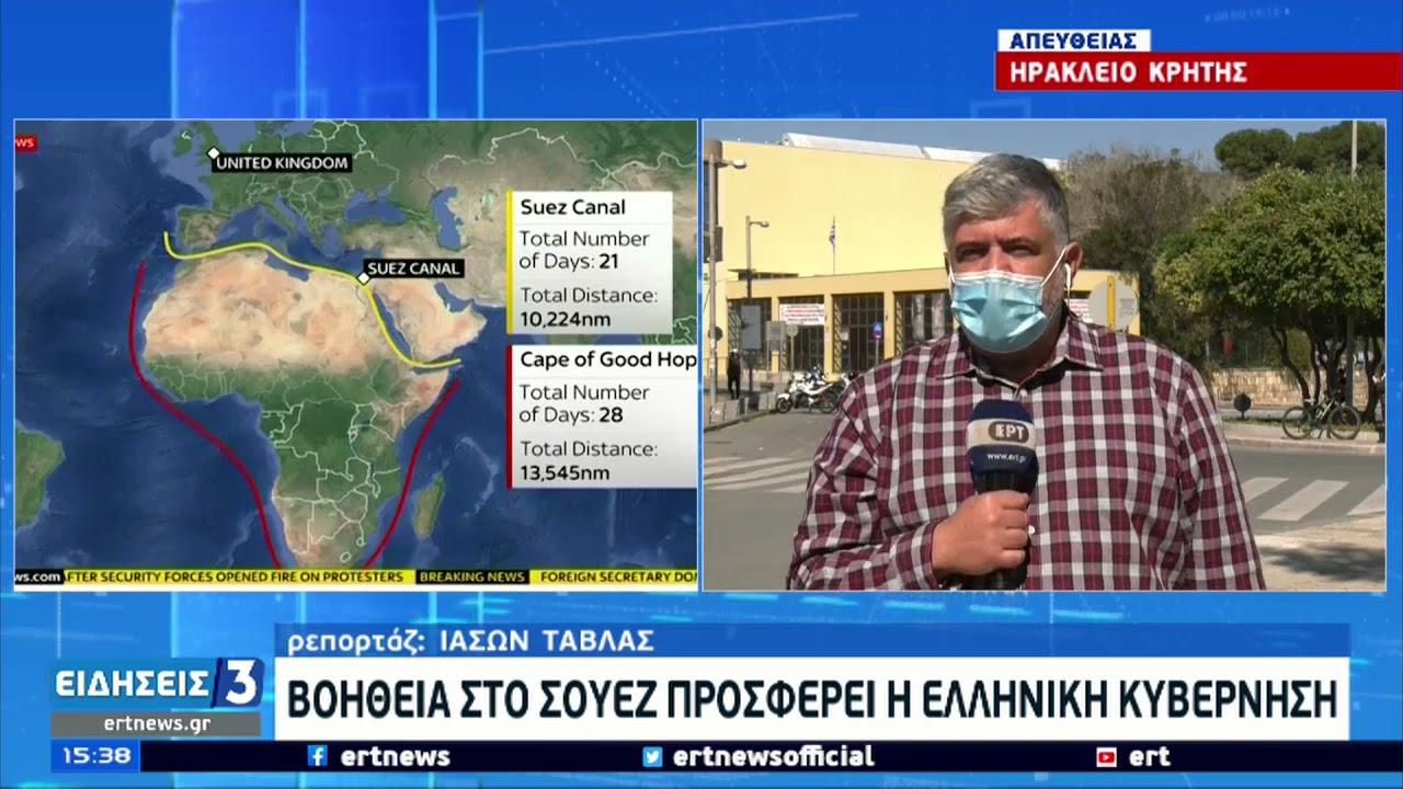 Βοήθεια στο Σουέζ προσφέρει η ελληνκή κυβέρνηση | 28/03/2021 | ΕΡΤ