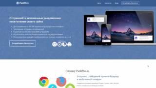 PushMe.io : Можно ли ипортировать продписчиков с других сервисов или из базы email