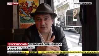 """Интервью с """"Шарли Эбдо"""". Эксклюзив"""