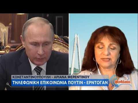 Τηλεφωνική επικοινωνία του Πούτιν- Ερντογάν – Στη Λιβύη ο Ακάρ | 17/08/2020 | ΕΡΤ