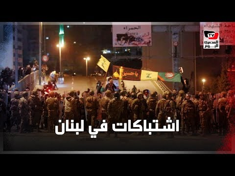 هذا ما يحدث بين أنصار حزب الله وحركة أمل والمتظاهرين في بيروت
