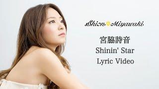 宮脇詩音 / 「Shinin' Star」リリックビデオ