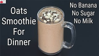 Oats Smoothie Recipe For Weight Loss  – No Banana – No Milk – No Sugar – Oats Smoothie For Dinner