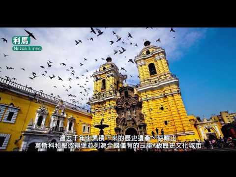 南美洲四國 祕魯 巴西 智利 阿根廷 初體驗小資破盤16日 LIM18A