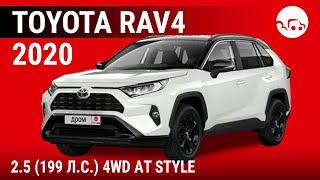 Toyota RAV4 2020 2.5 (199 л.с.) 4WD АT Style - видеообзор