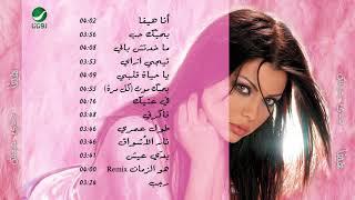تحميل اغاني Haifa Wahbe...Ya Hayat Albe   هيفاء وهبي...يا حياة قلبي MP3