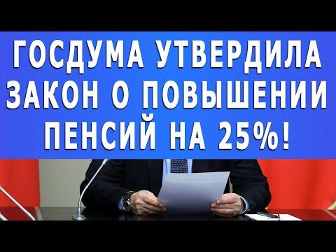 Госдума утвердила закон о повышении пенсий на 25%!