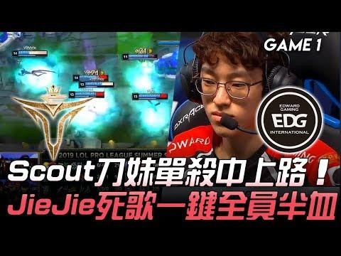 V5 vs EDG Scout刀妹單殺中上路 JieJie死歌一鍵全員半血!Game 1