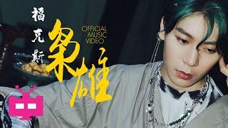 中國說唱最新 MV Hot 100 ![09-20*]