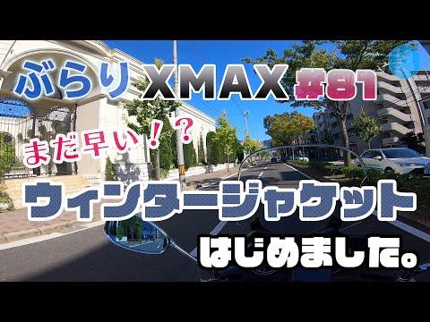 【モトブログ】ぶらりXMAX#81 早い!?ウィンタージャケットはじめました。