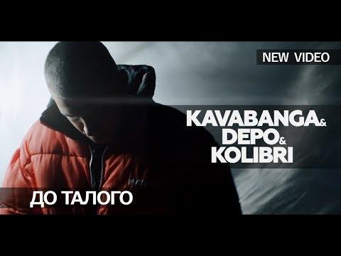Kavabanga & Depo & Kolibri - До Талого