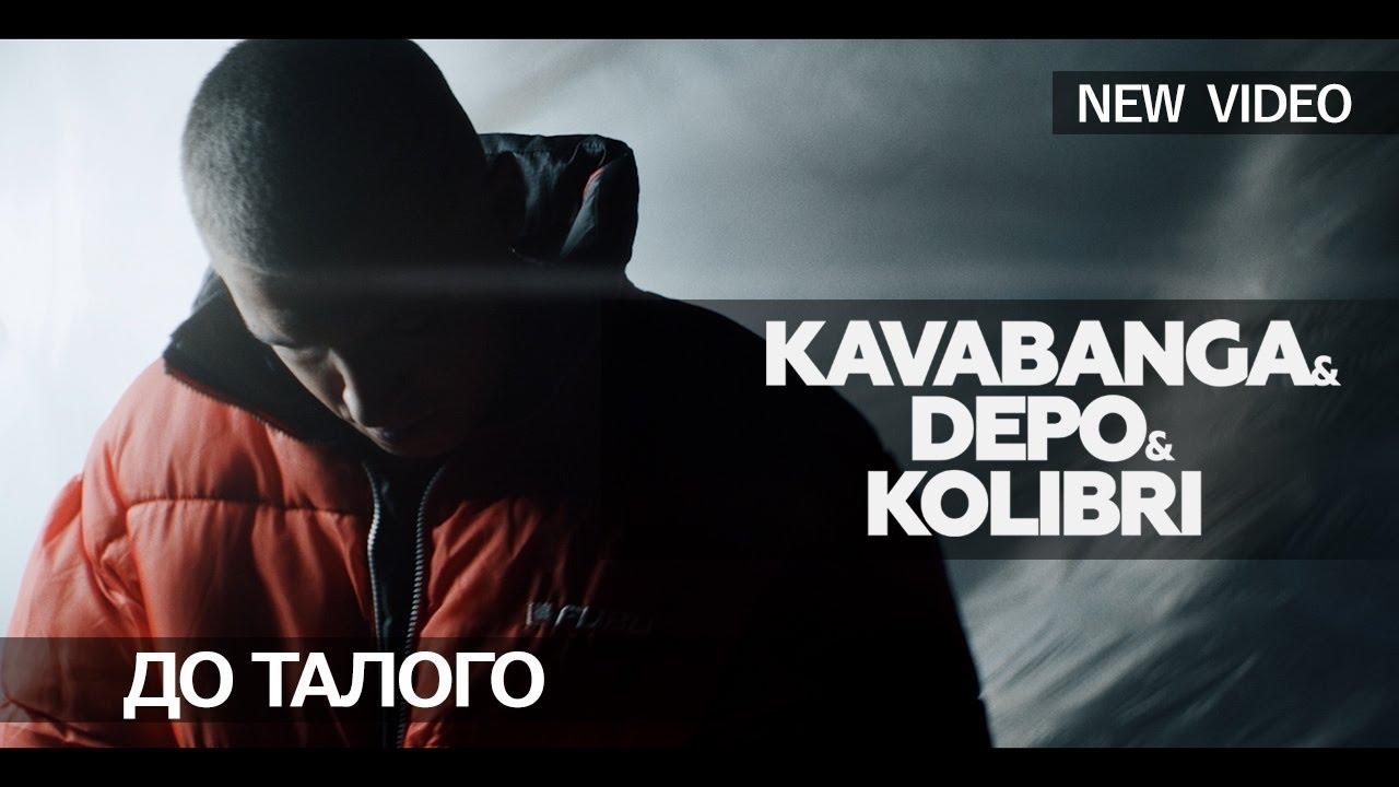 Kavabanga Depo Kolibri — До талого
