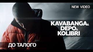 Kavabanga Depo Kolibri - До талого (Премьера клипа, 2019)