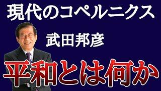 【現代のコペルニクス】 平和とは何か 【武田邦彦】 2017/12/9