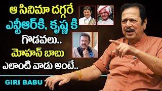 ఆ సినిమా దగ్గరే ఎన్టీఆర్ కి కృష్ణకి గొడవలు   Actor GiriBabu about Krishna - NTR Clashes   Mohan Babu